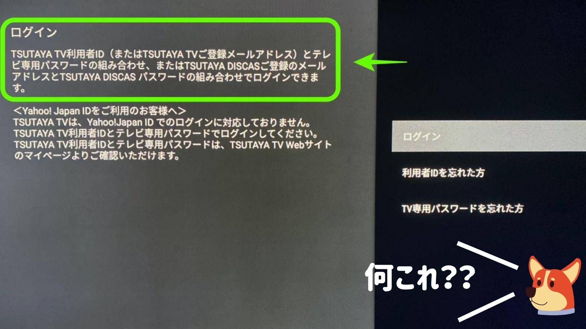 TSUTAYA TVでTSUTAYA TV利用者IDを入力