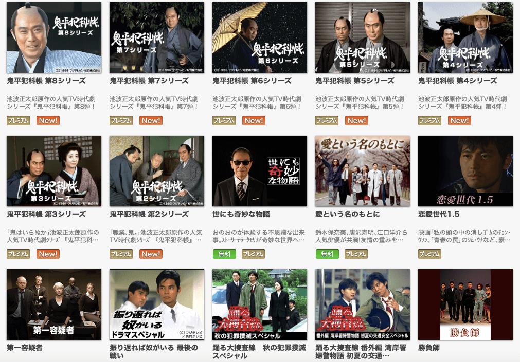 FODプレミアムの90年代のフジテレビドラマ一覧