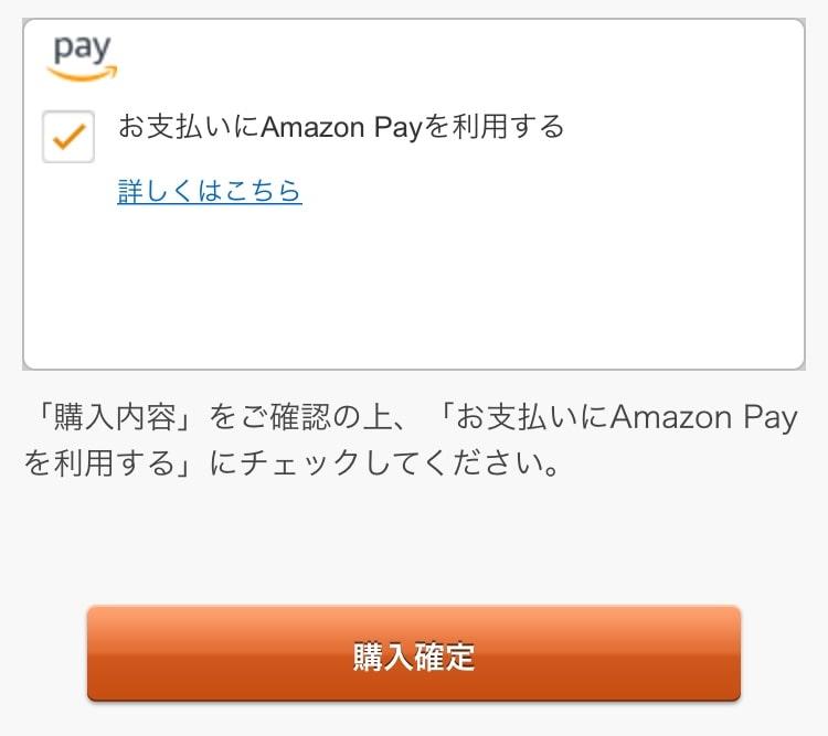 FODプレミアムのAmazon Payにチェックを入れている
