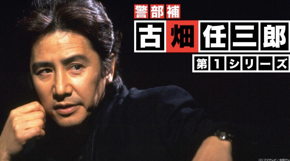 FODプレミアムのおすすめドラマ『古畑任三郎』を紹介している