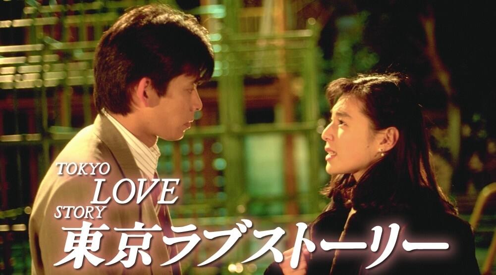 FODプレミアムのおすすめドラマ『東京ラブストーリー』を紹介している