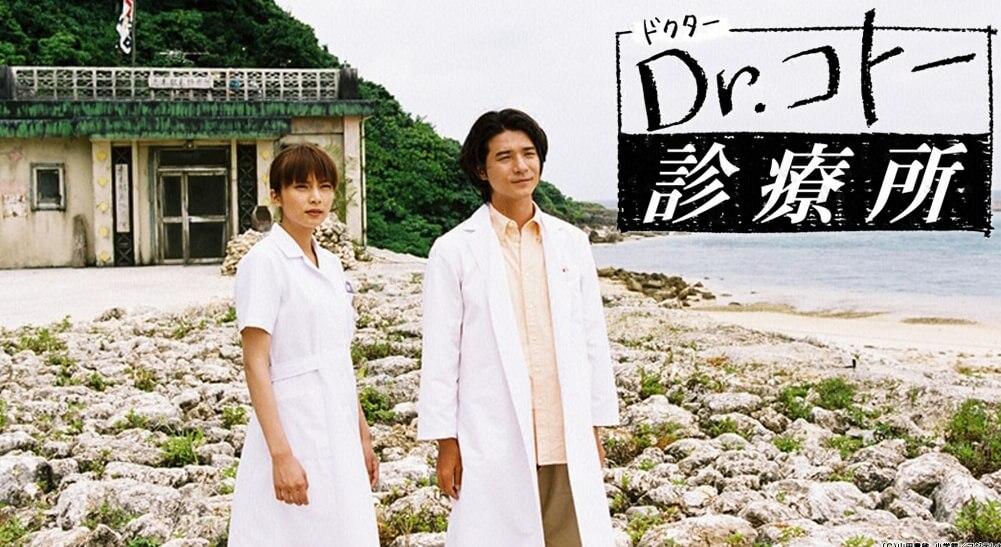 FODプレミアムのおすすめドラマ『Dr.コトー診療所』を紹介している