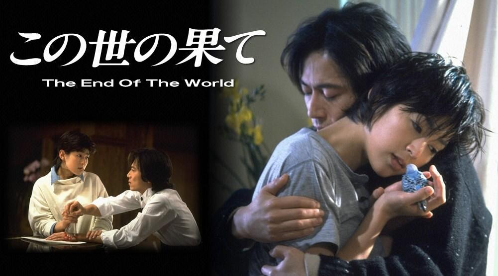 FODプレミアムのおすすめドラマ『この世の果て』を紹介している