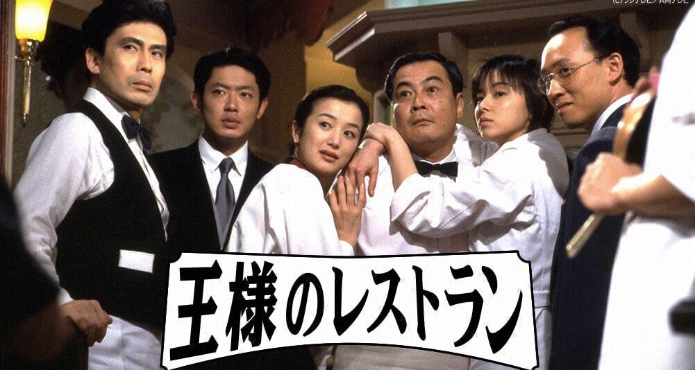 FODプレミアムのおすすめドラマ『王様のレストラン』を紹介している