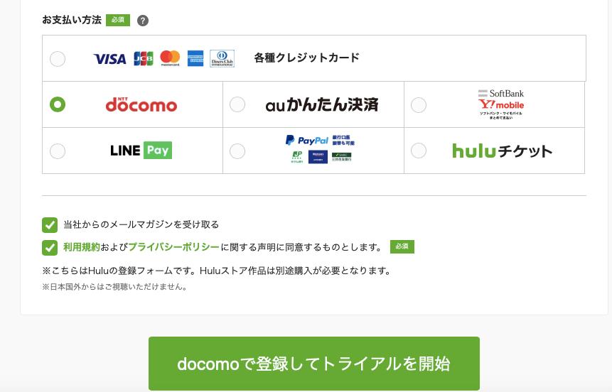 Huluの無料トライアルの登録手順について説明している