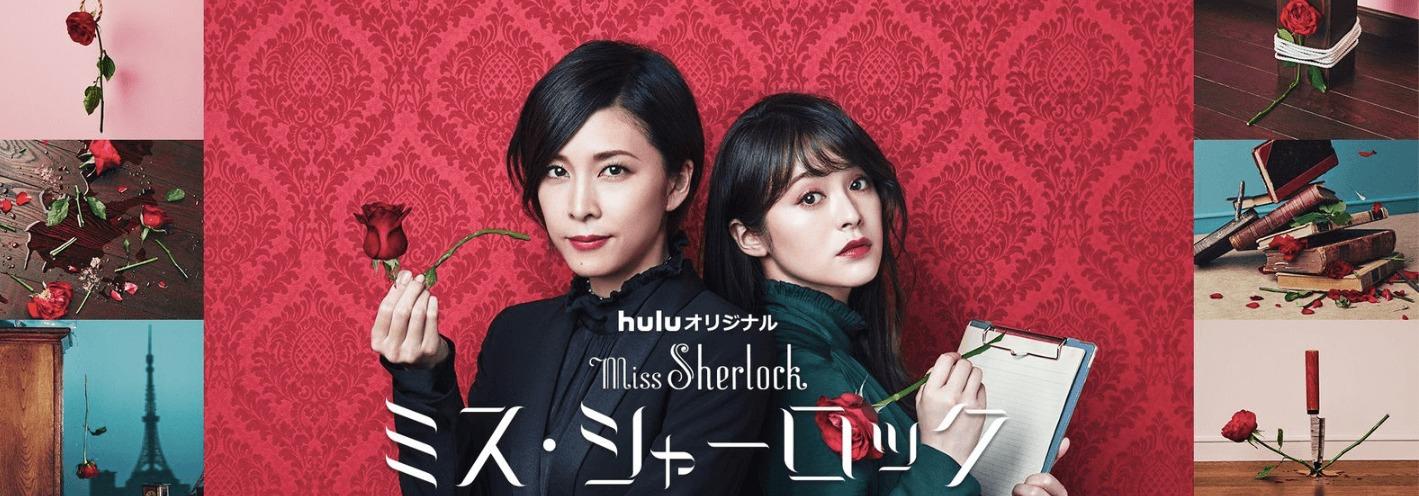 Huluオリジナルの『ミス・シャーロック』