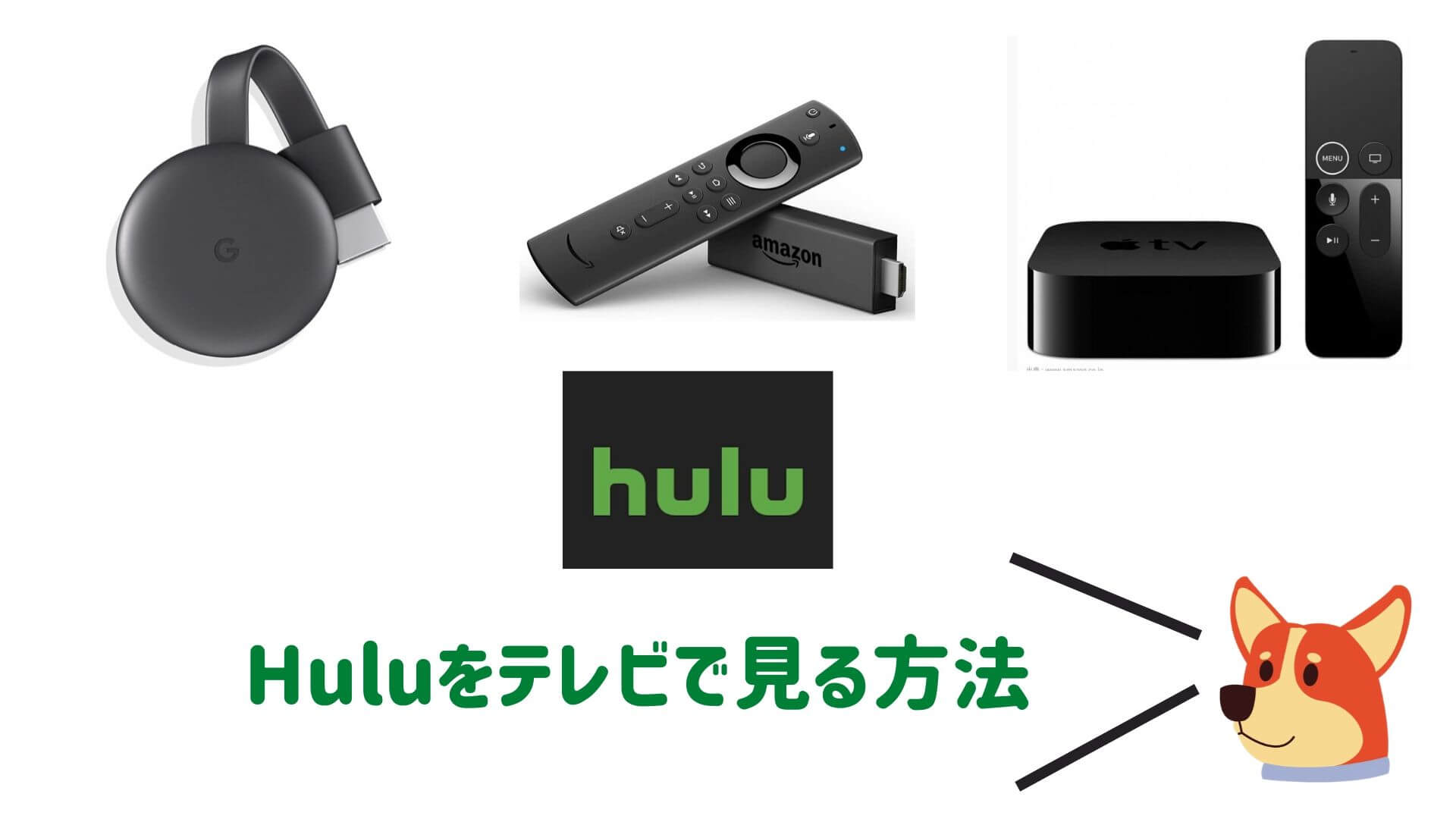 Huluをテレビで見る方法を説明している
