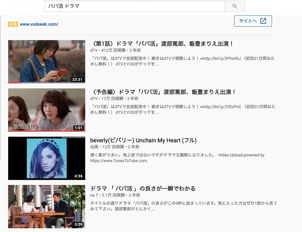 YouTubeでFODオリジナルのパパ活を検索している