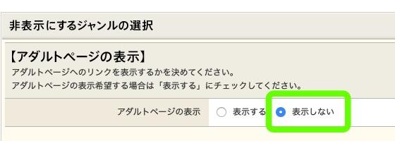 TSUTAYA TVのアダルトページを表示しない方法