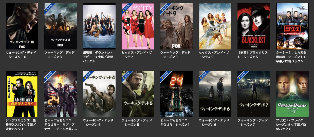 TSUTAYA TVの海外ドラマを紹介している