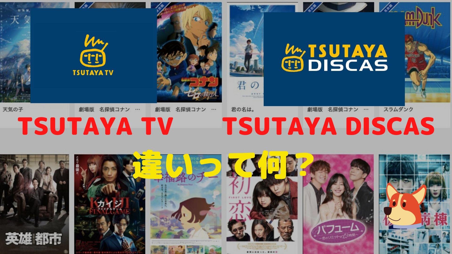 TSUTAYA TVとTSUTAYA DISCASの違いに悩んでいる