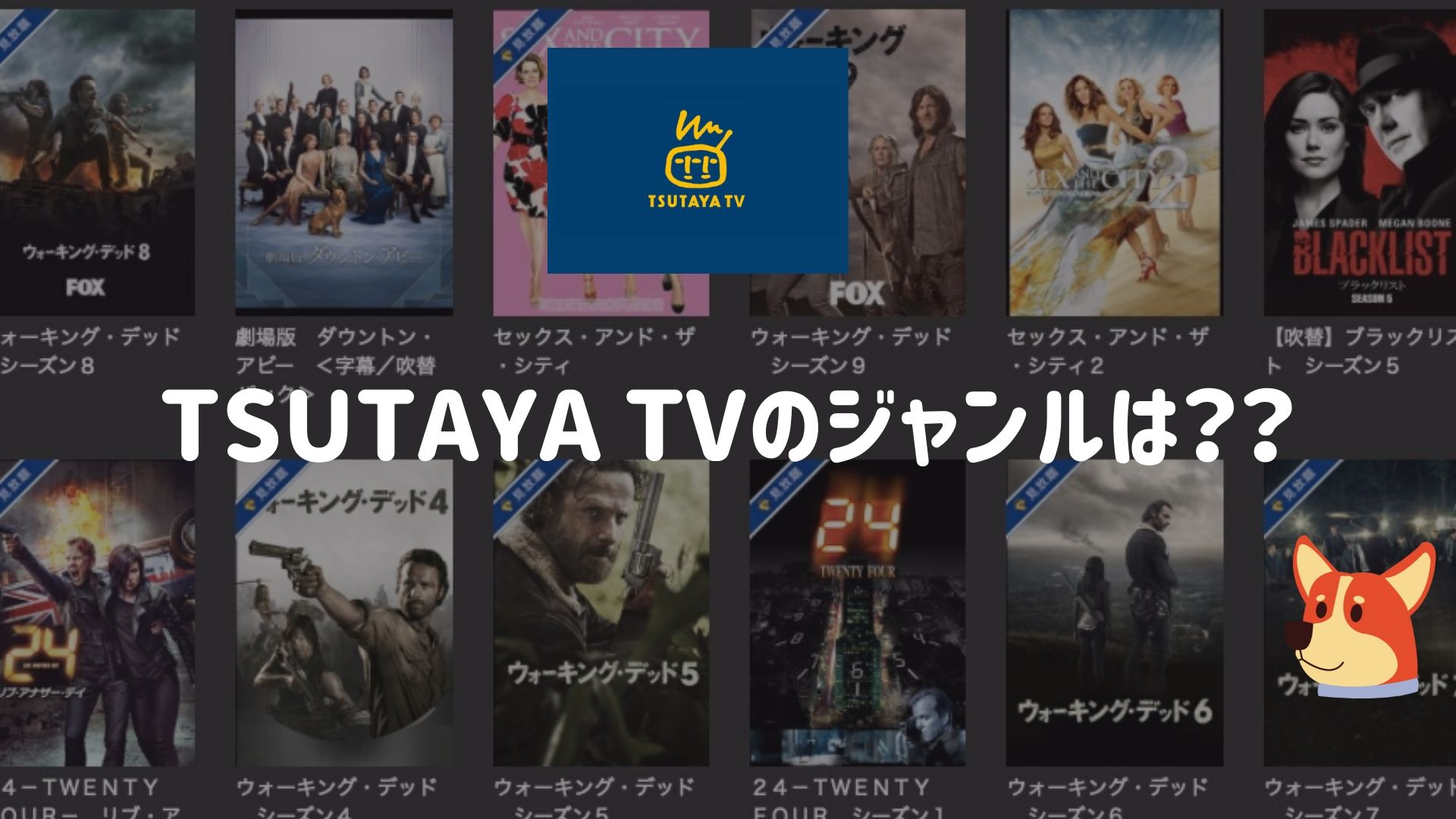 TSUTAYA TVのジャンルについて説明している