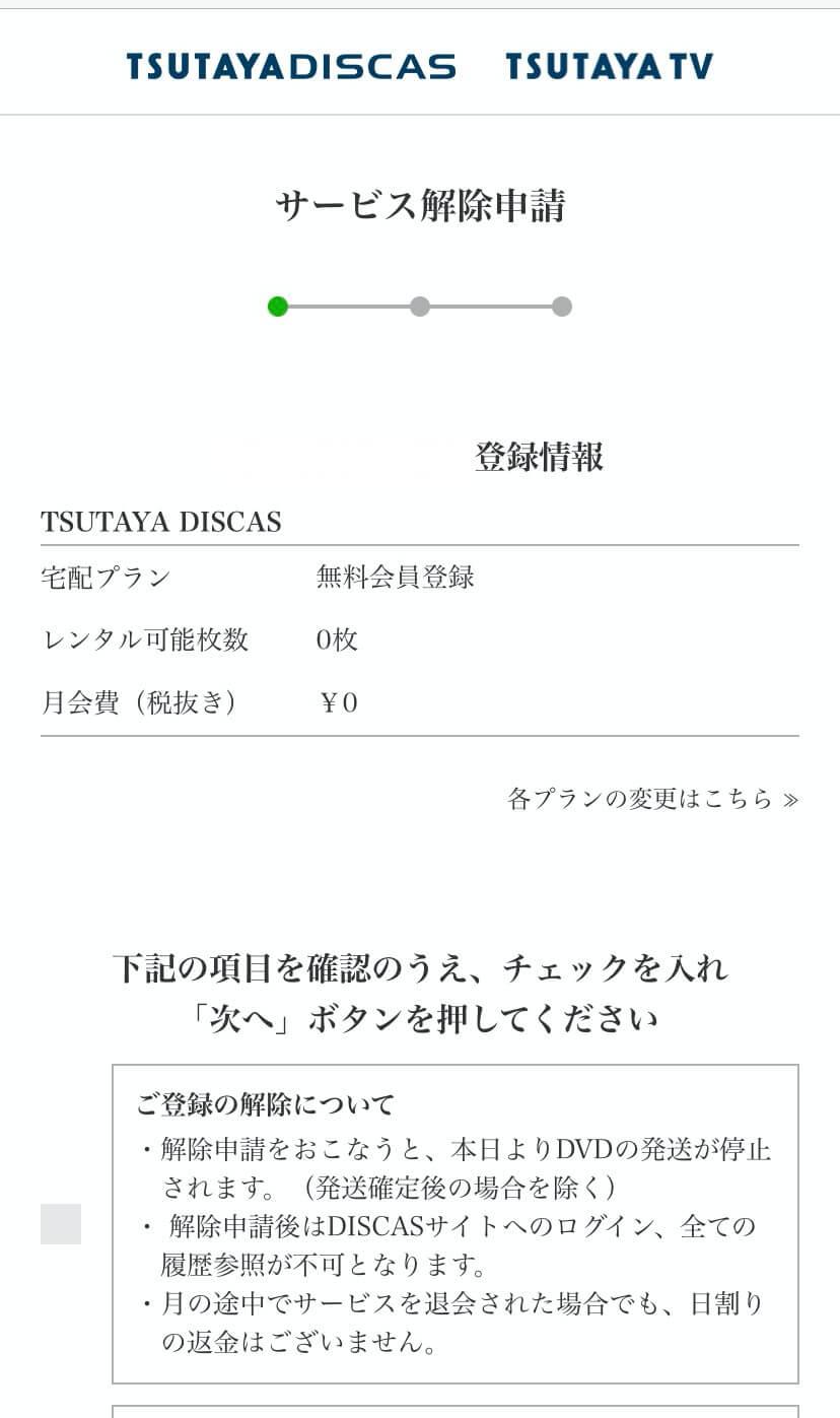 TSUTAUA TVの解約手順
