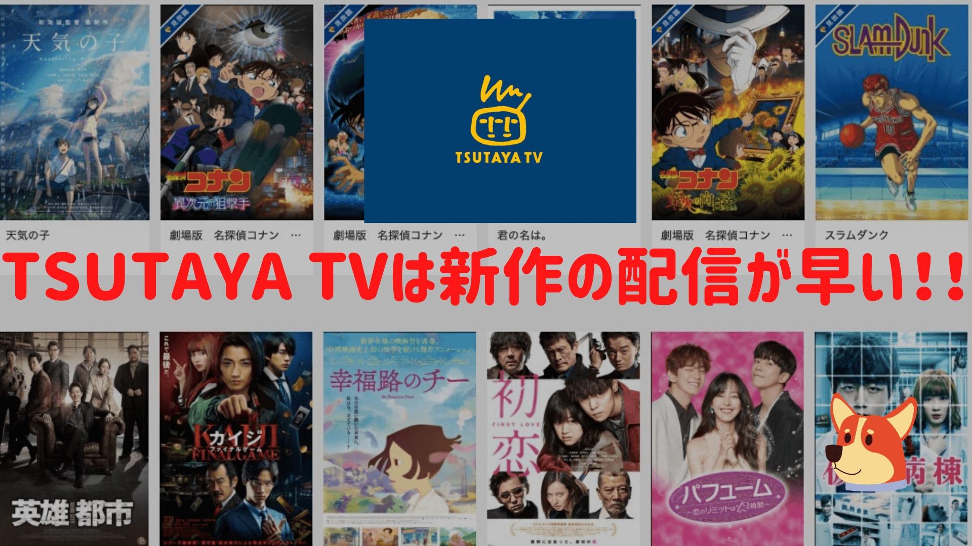 TSUTAYA TVのメリットは新作のレンタル開始が早いと説明している