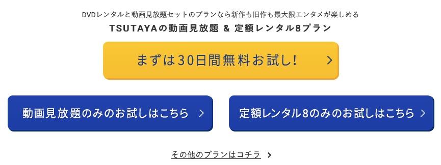 TSUTAYAの選べる3つのプランを説明している