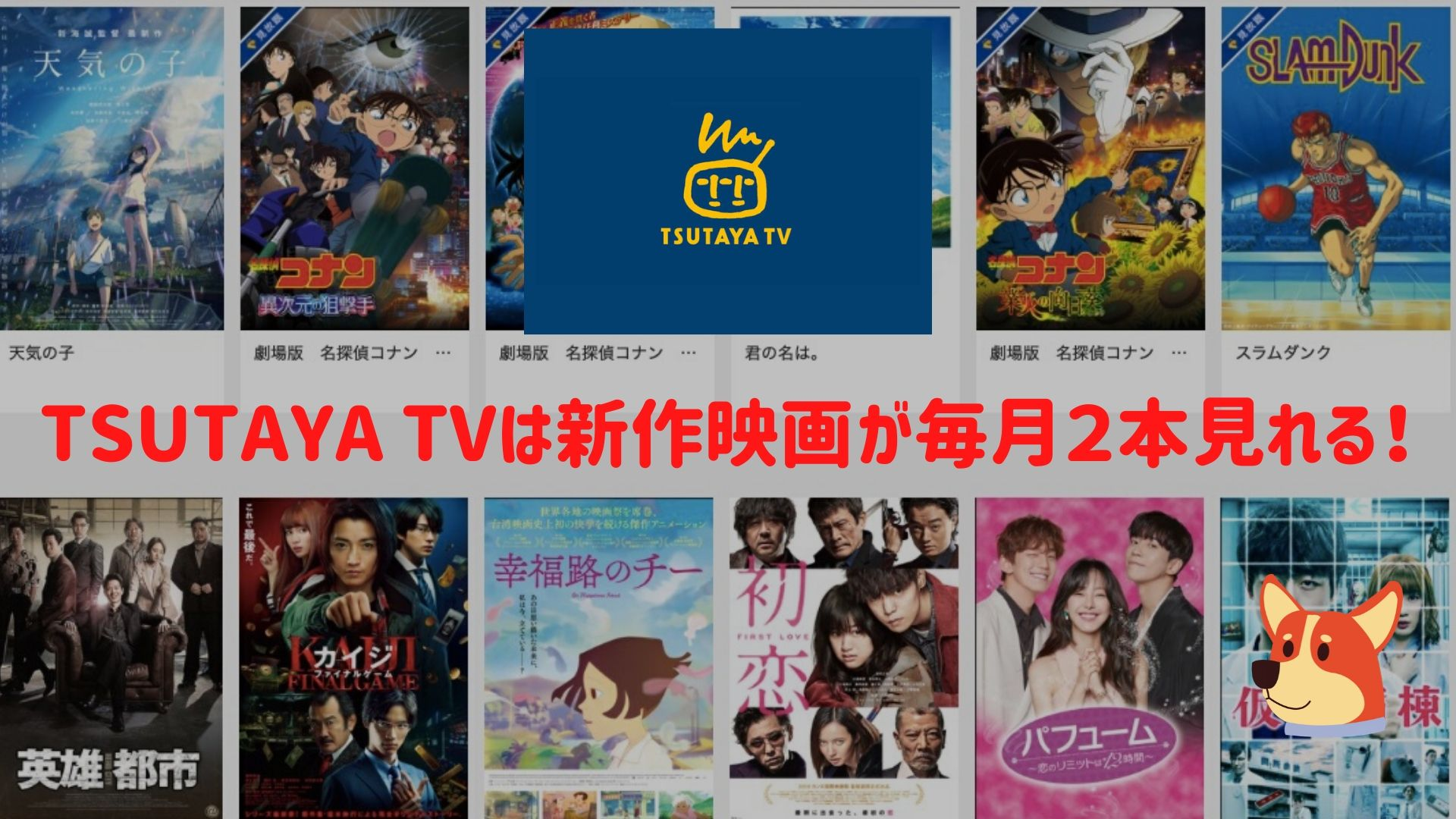 TSUTAYA TVは毎月新作の映画が見れる