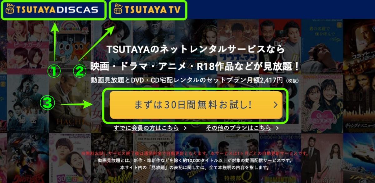 TSUTAYA TVのトップページ