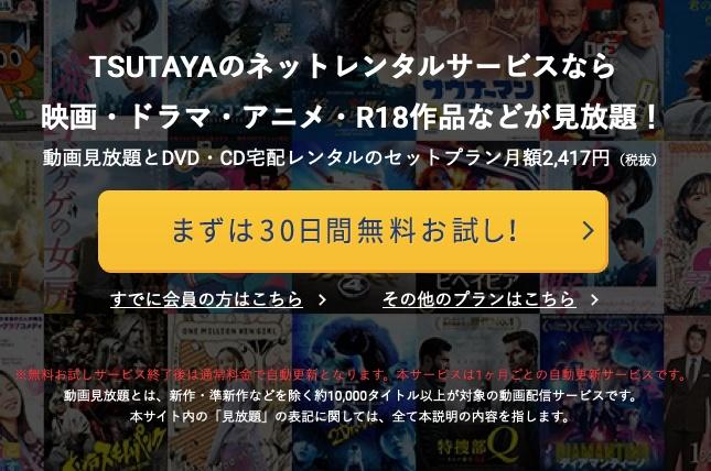 TSUTAYA TVの登録方法