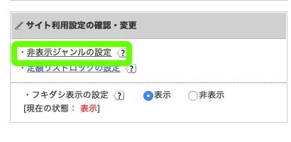 TSUTAYA TVのアダルト作品を非表示にしている