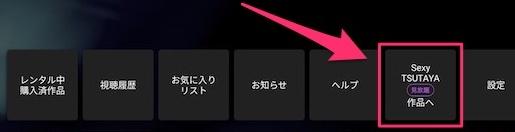TSUTAYA TVのアダルト作品のメニュー