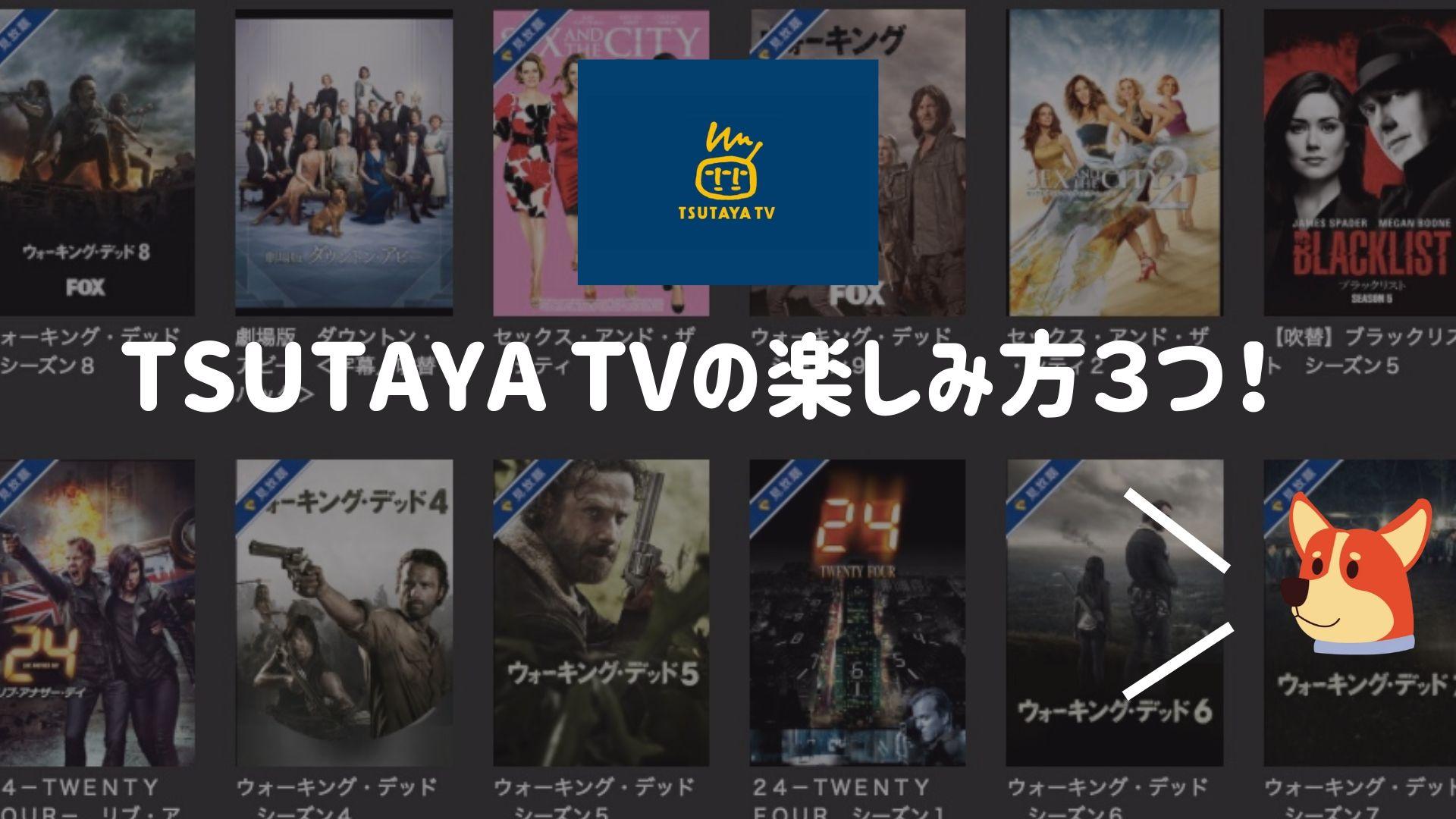 TSUTAYA TVの楽しみかたを解説している