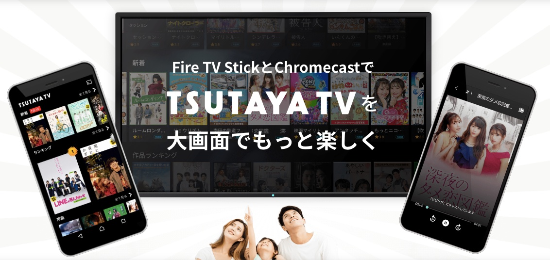 TSUTAYA TVをテレビで視聴する方法