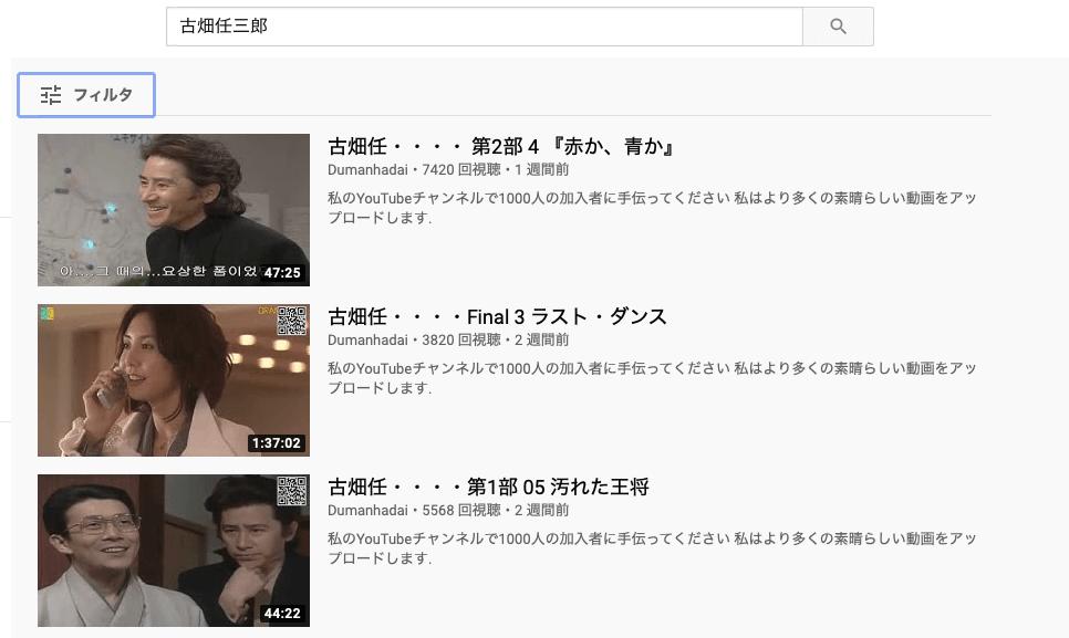 YouTubeで古畑任三郎を検索している
