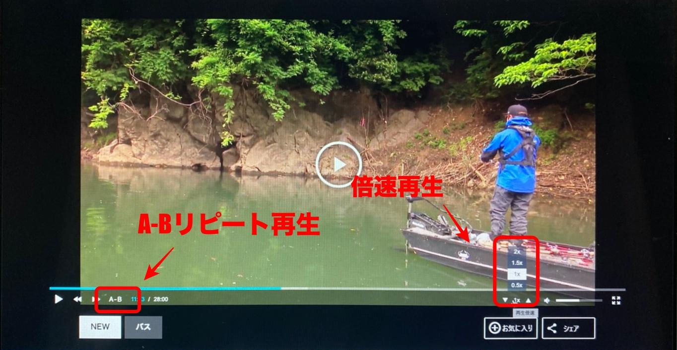 釣りビジョンVODの倍速再生とリピート再生について説明している