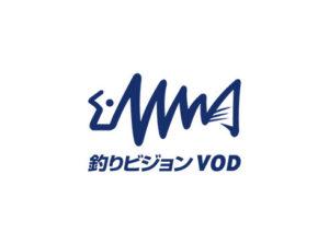 釣りビジョンVODのロゴ