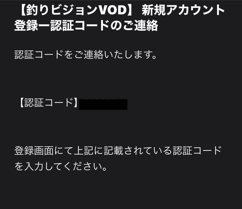 釣りビジョンVODの登録手順